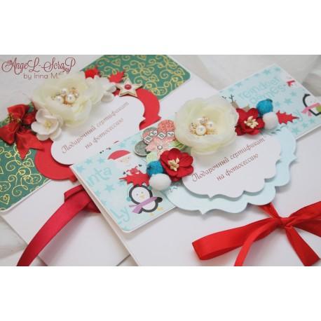 Новогодний подарочный сертификат в конверте