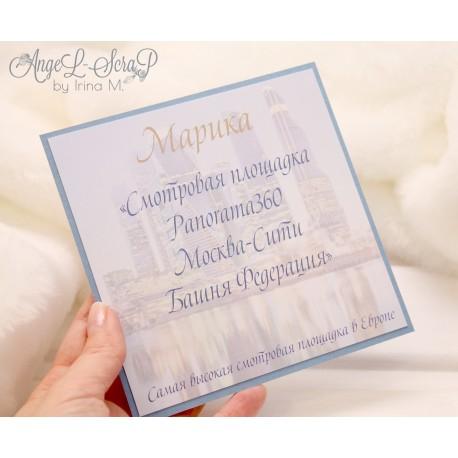 Мини-открытка (поздравительный вкладыш)
