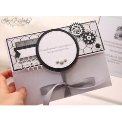 Подарочный сертификат в конверте для мужчины