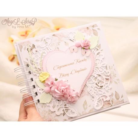 Сберегательная книга для жениха и невесты